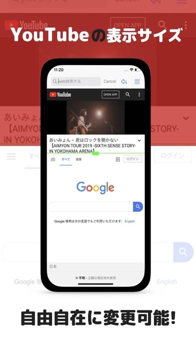 ながらTube/動画みながら2画面操作のおすすめ画像3
