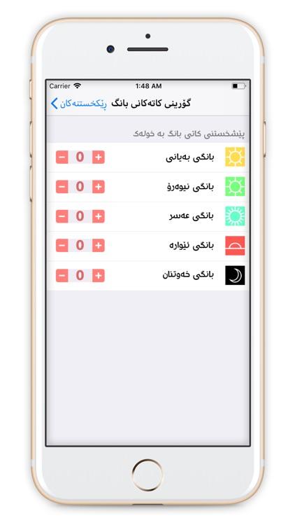 Katakani Bang (کاتەکانی بانگ) screenshot-5