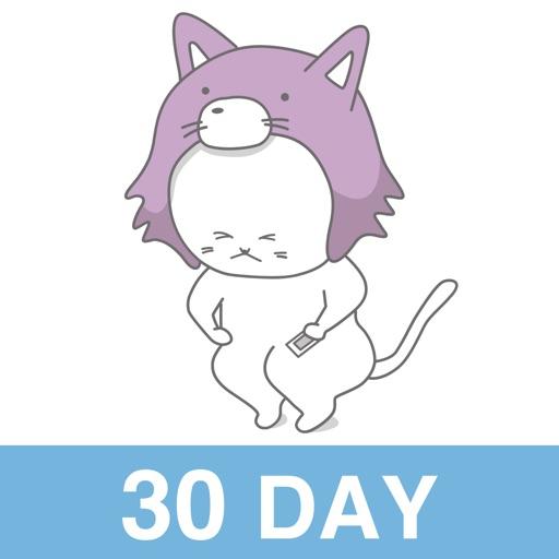 30日スクワットチャレンジ!