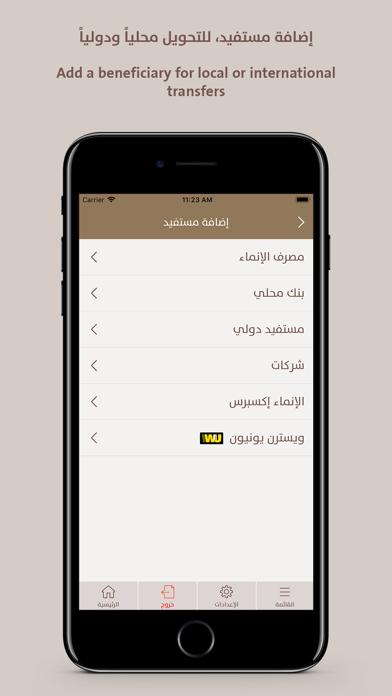 messages.download Alinma Internet-انترنت الإنماء software
