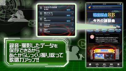 カラオケ@DAM-精密採点ができる本格カラオケアプリのおすすめ画像6