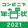CONNECTIT Inc. - 年賀状アプリ コンビニで年賀状2021 アートワーク