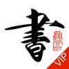 书法碑帖大全VIP版-练字必备 - iPhoneアプリ
