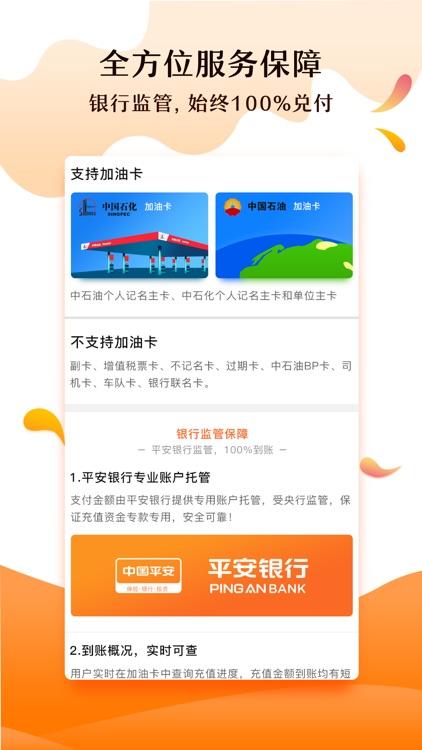车小喜-加油卡充值7.9折优惠 screenshot-3