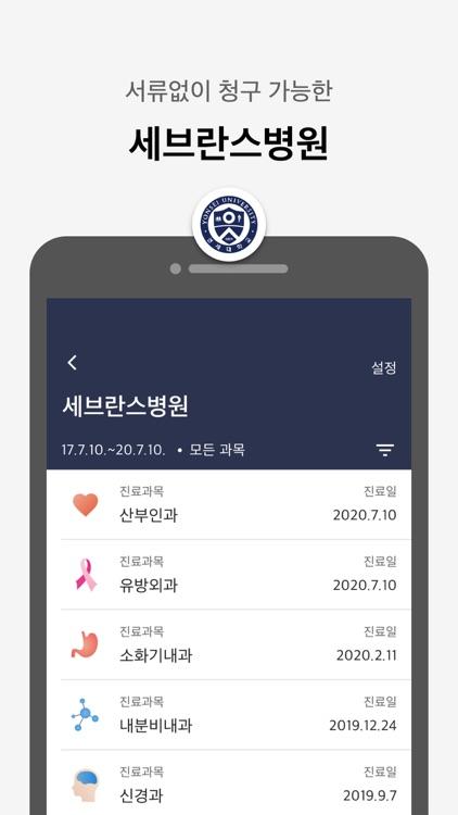 메디패스ㅣ끝내주는 보험청구 screenshot-7