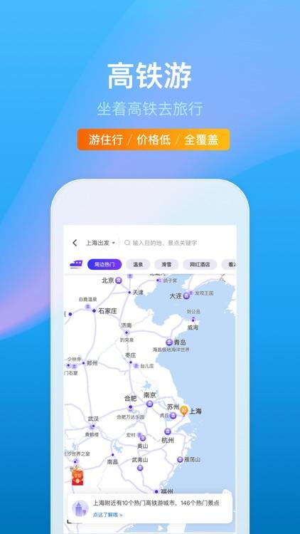 携程旅行-酒店机票火车票预订 screenshot-3