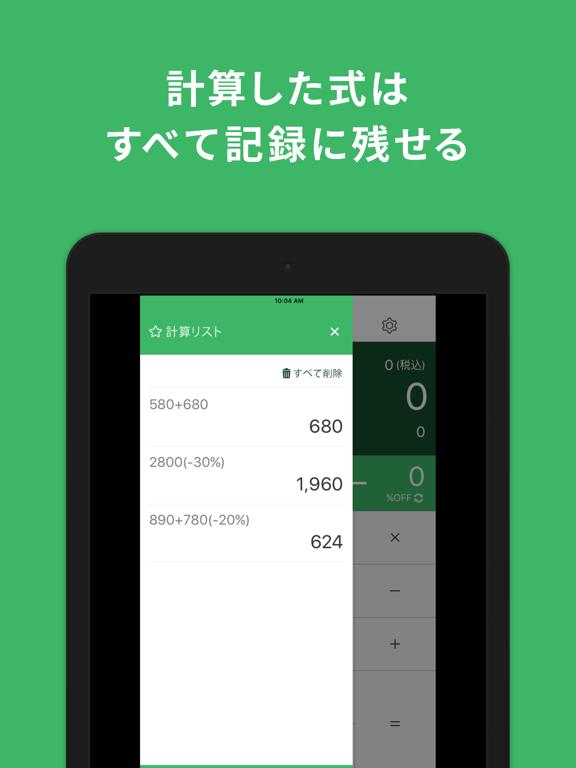 割引計算&消費税計算、お買い物に便利なシンプル電卓-ワリカルのおすすめ画像3