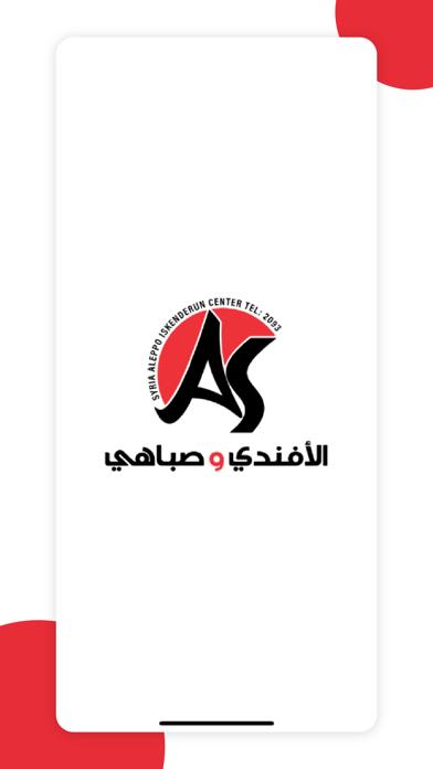 Alafandi & Sbahiلقطة شاشة1