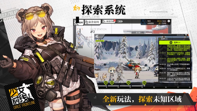 少女前线-二次元枪娘养成战术手游 screenshot-4