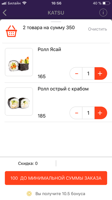 KATSU app image