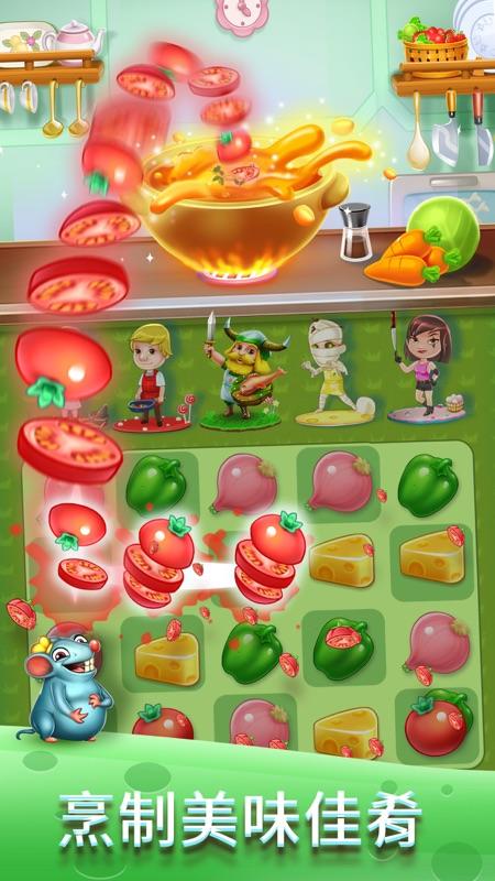 梦幻厨师电脑版截图2