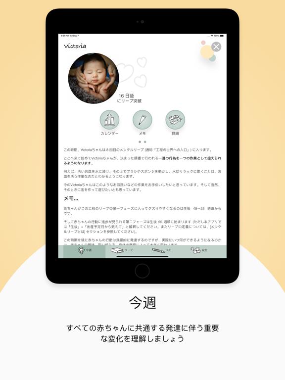 メンタルリープ公式アプリ:ワンダーウィークのおすすめ画像1