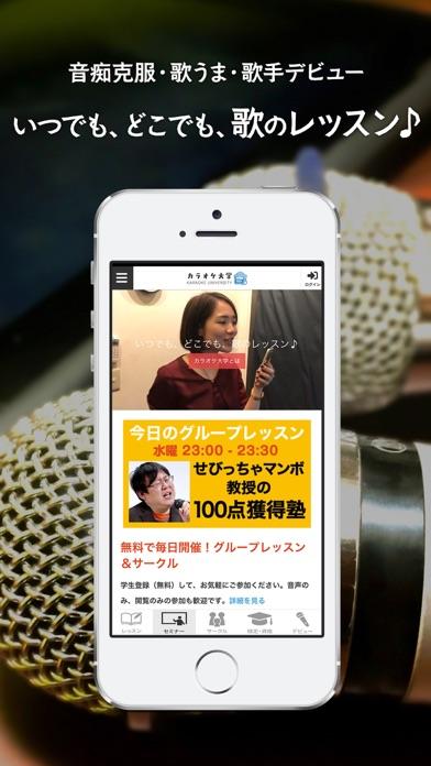 カラオケ大学 screenshot 1