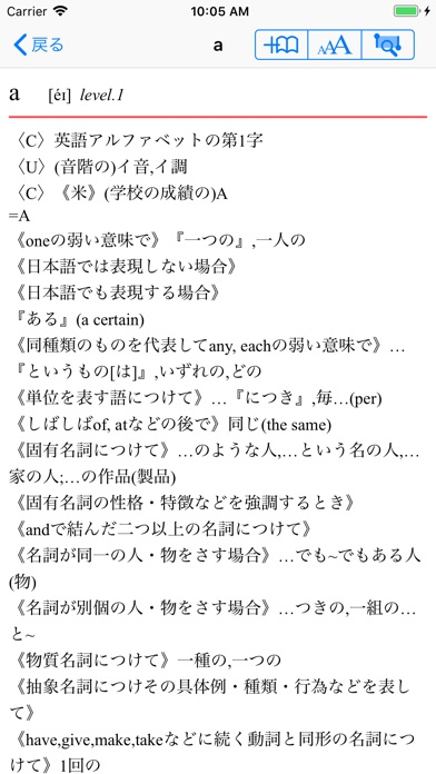 Screenshot for pdico in Japan App Store