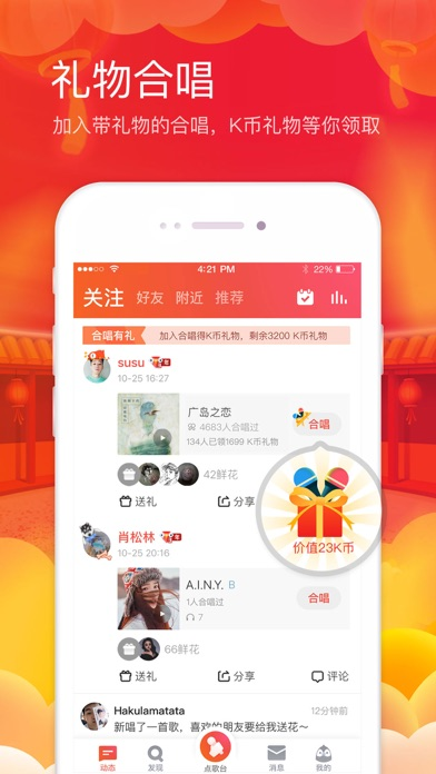 Screenshot for 全民K歌 – 抢麦新玩法社交平台 in China App Store