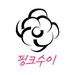 핑크수이 - 여성의류쇼핑몰