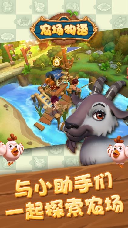 农场物语 screenshot-2