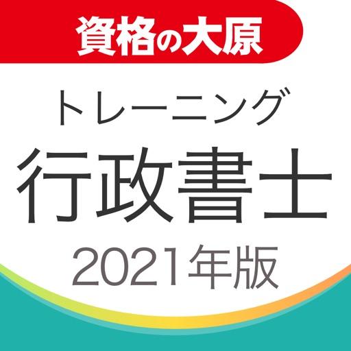 資格の大原 行政書士トレ問2021