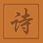 藏头诗 - 飞花令送祝福 icon