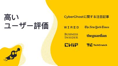 CyberGhost VPN - 高速セキュアなプロキシのおすすめ画像5