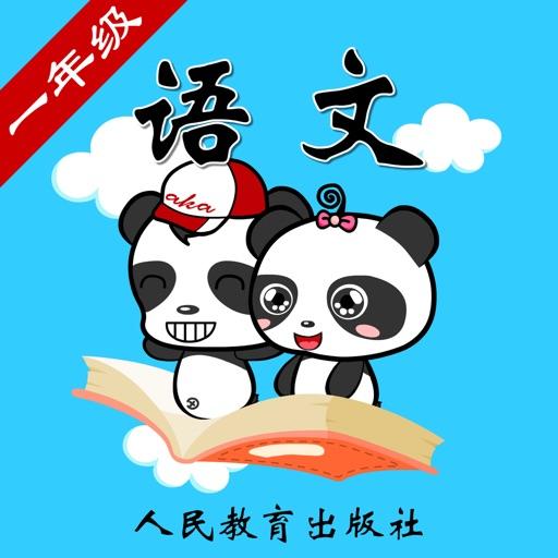 人教版小学语文一年级-熊猫乐园同步课堂