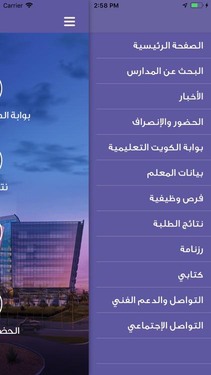 وزارة التربية-الكويت screenshot-3