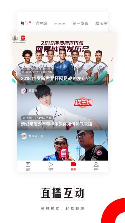 网易新闻 screenshot-6
