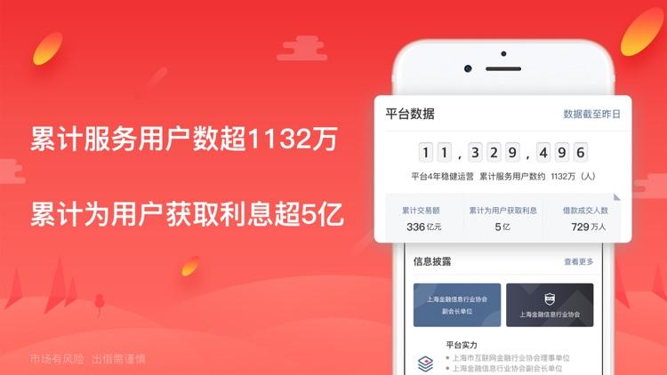 口袋理财 screenshot-3