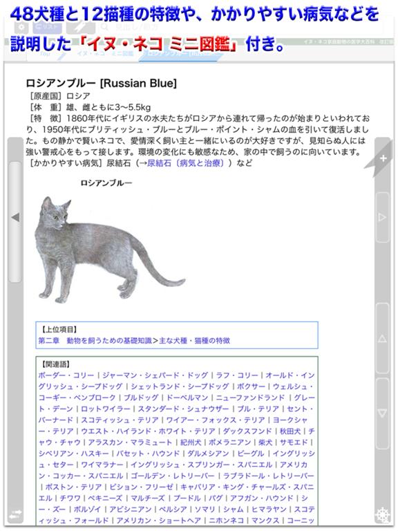 イヌ・ネコ家庭動物の医学大百科 改訂版のおすすめ画像5