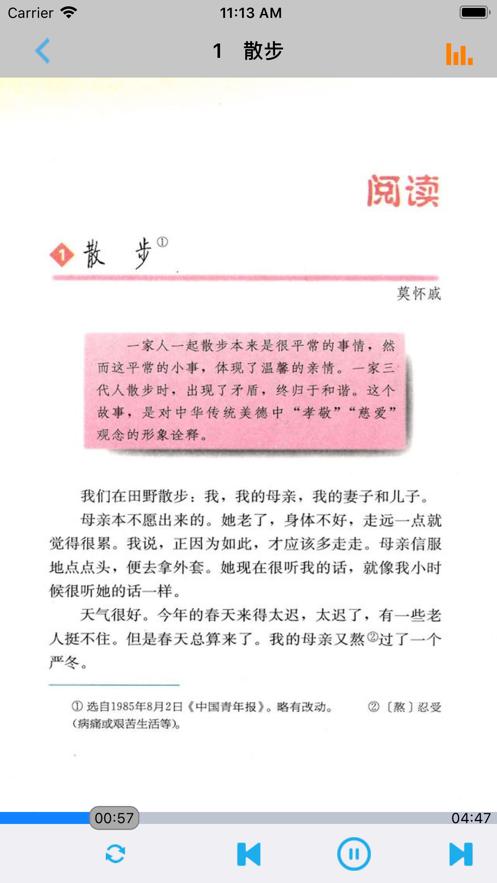 初中语文七年级上册人教版 App 截图