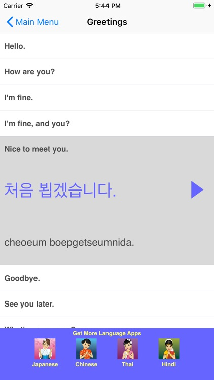 Speak Korean Travel Phrasebook screenshot-1