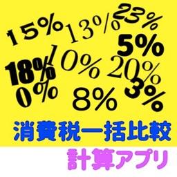 一括割引き計算機 電卓仕様 By Takaaki Sasaki