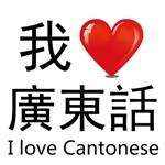 I Love Cantonese