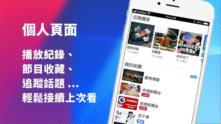 電視第四台-新聞&電視節目 screenshot-6