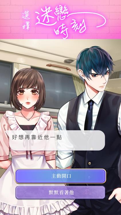 選擇愛情 Stories screenshot-4