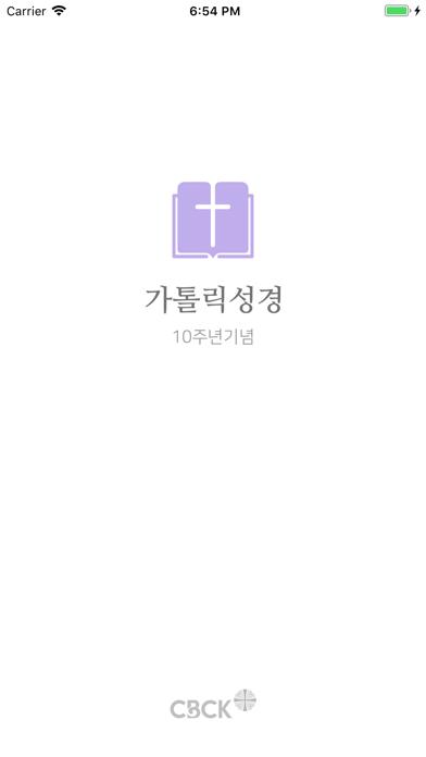 가톨릭성경 for Windows
