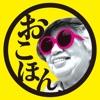 お好み焼本舗公式アプリ - iPhoneアプリ
