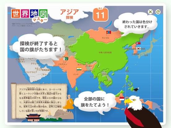 世界地図マスターのおすすめ画像2
