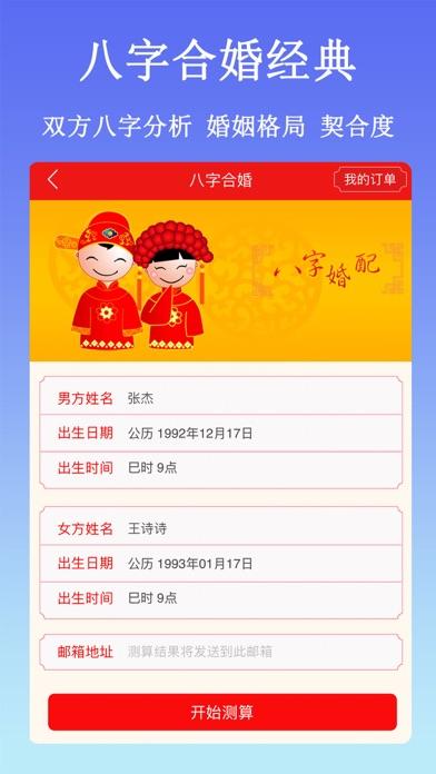 万年历黄历-蓝鹤日历经典版のおすすめ画像9