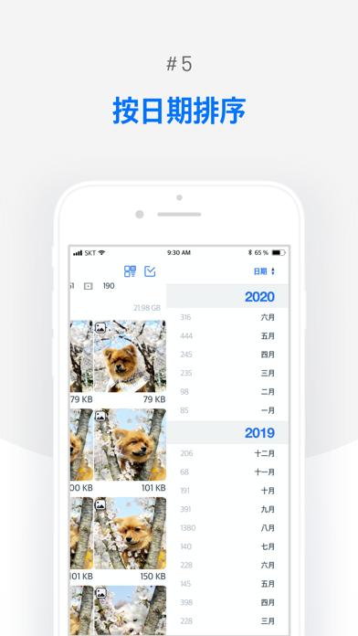 照片清理工具(Photo Cleaner)-手机空间优化大师屏幕截图7