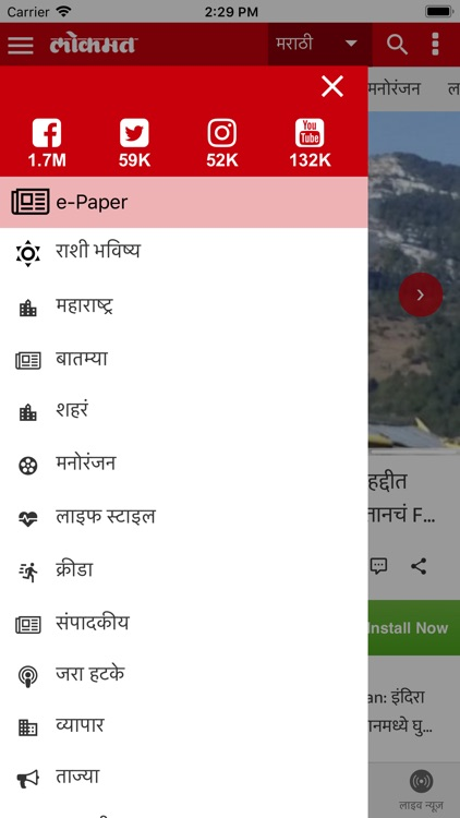 Lokmat News App screenshot-1