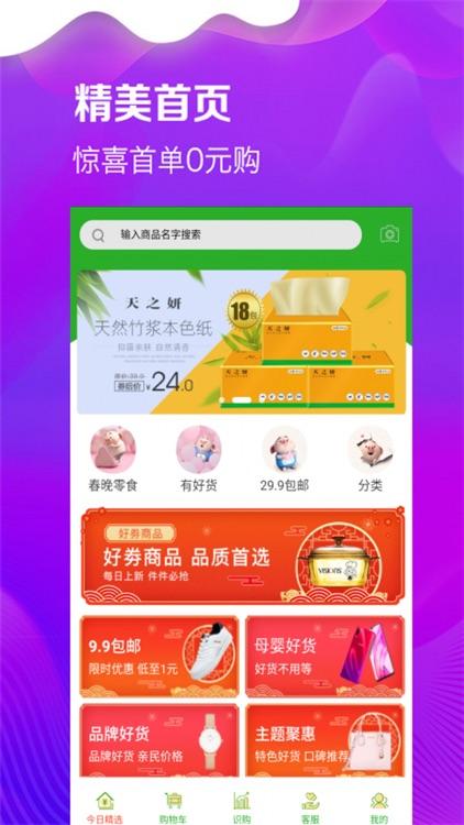 银城E购 screenshot-1