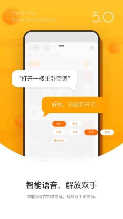 ThinkHome智能家居 screenshot-3