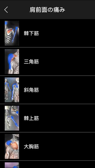 筋のトリガーポイント ScreenShot4