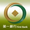 第一銀行 第e行動