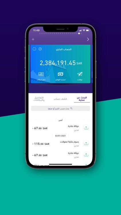 New RiyadMobile screenshot-3