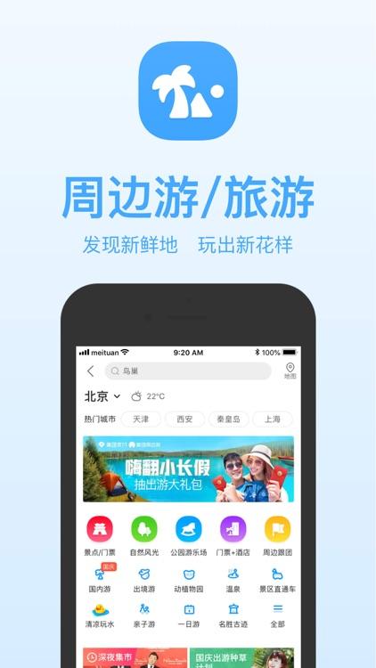 美团-同城旅游攻略app screenshot-3
