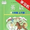 教科版广州小学英语六年级上下册