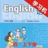 牛津上海版小学英语四年级上下册