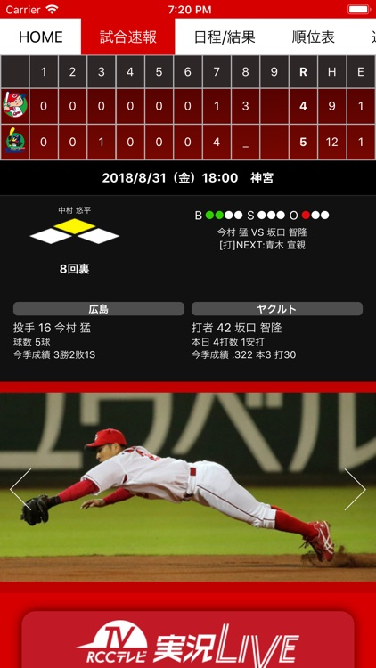 カープ公式アプリ - カーチカチ! screenshot-3